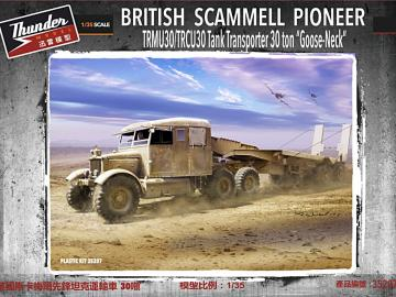 British Scammell Pioneer TRMU30/TRCU30 Tank Transporter 30 ton 'Goose Neck'