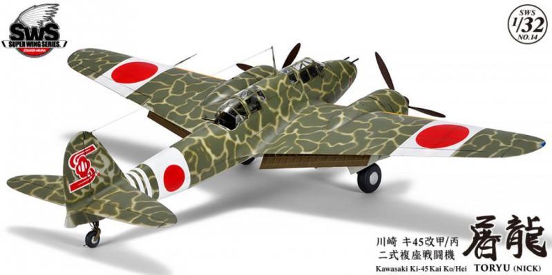 """Kawasaki Ki-45 Kai Ko/Hei """"Toryu"""""""